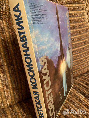 Книга Советская космонавтика