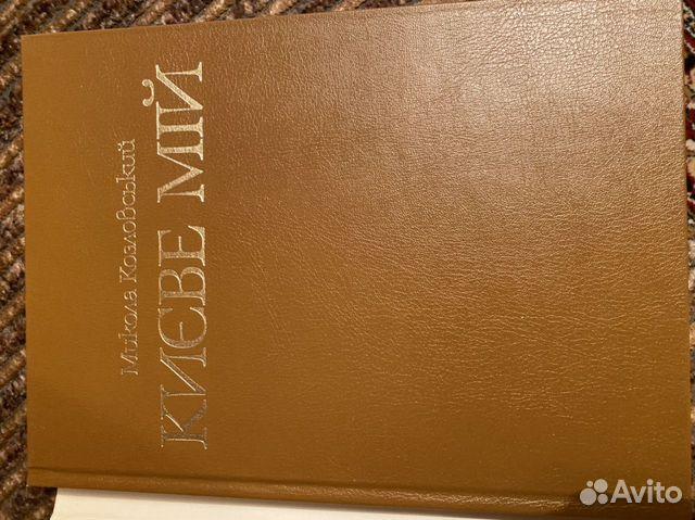 Книга Мой Киев