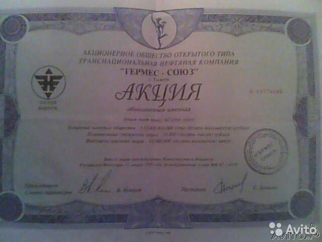 Ценные бумаги купить в Московской области на Объявления на  Ценные бумаги фотография №1