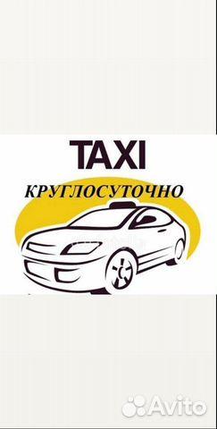 Такси С. новозаведенное 89197482822 купить 1