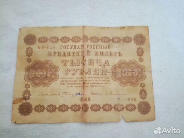 1000 рублей 1918 года  89871277001 купить 1