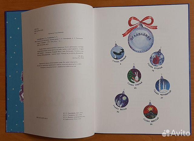 Подарок для Снегурочки Прокофьева С  89141421718 купить 4
