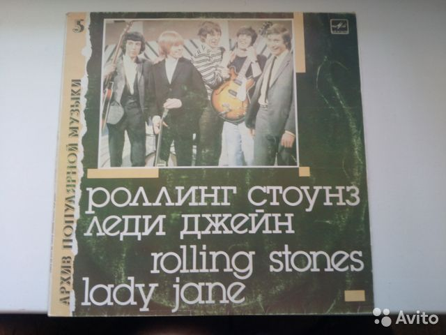 89178353407  Rolling stones - lady jane