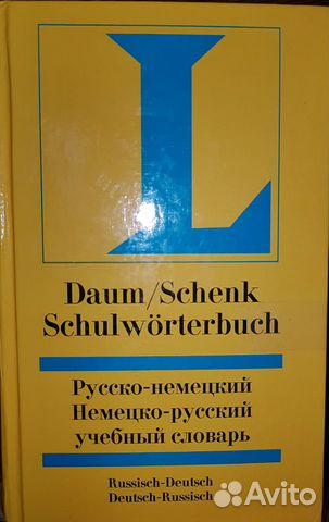 Книги словарь купить 1