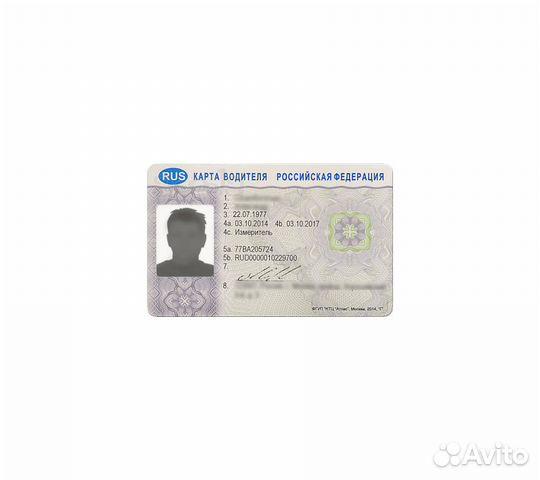 Карта водителя РФ с скзи  89375140444 купить 1