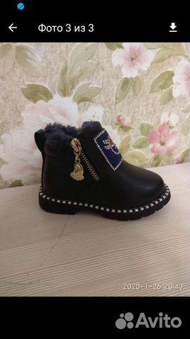 Ботинки  89114905683 купить 1