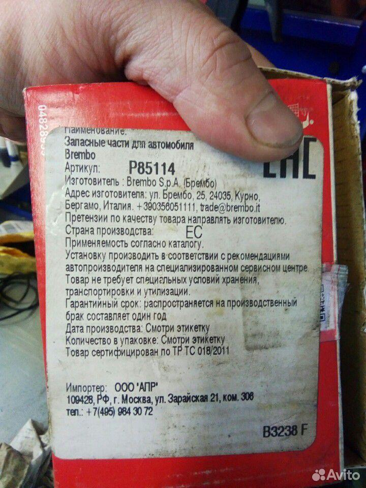 Задние колодки Шкода, фольц  89521490898 купить 1