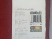 Новая bluetooth гарнитура Xiaomi airdots