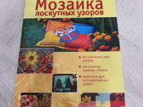 """Продам книгу """"Мозаика лоскутных узоров"""""""