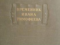 Литературные памятники (редкие книги из серии)