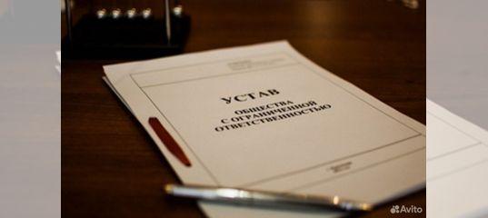 Регистрация ооо в надыме квитанция госпошлина на регистрацию ооо