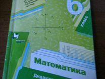 Учебник дидактические материалы по математике 5 и
