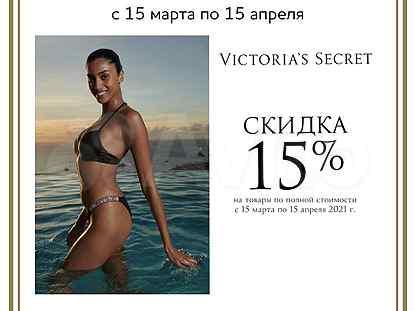 Скидка 15 victoria's secret