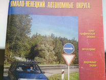 Продам авто атлас Россия страны снг Прибалтика