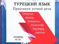 Учебники по турецкому языку