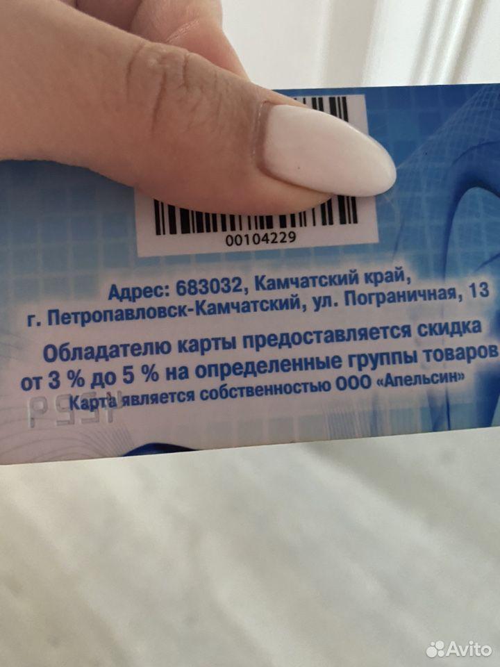 Скидочная карта  89146211846 купить 1