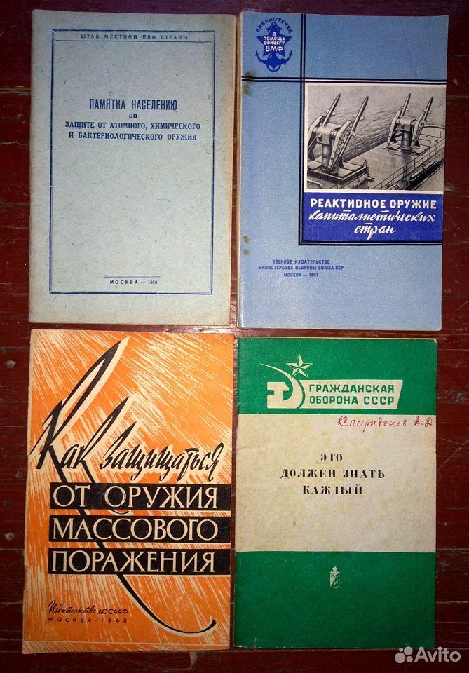 Книжки - памятки населению и военнослужащим СССР  89065131775 купить 1