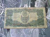 3 рубля 1925 г