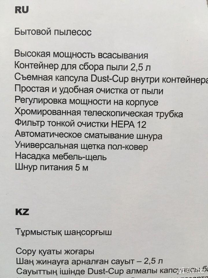 Пылесос Hyundai 2000W  89025150495 купить 1
