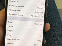iPhone X 64gb рст