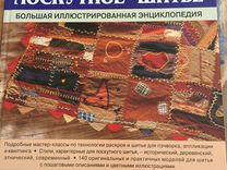 Книга Лоскутное шитьё