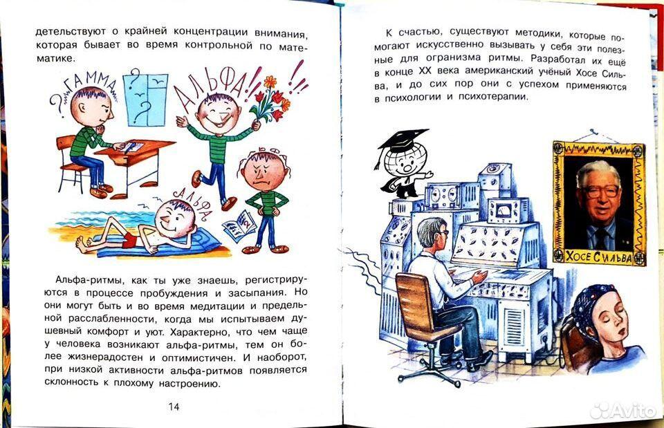 Книга детская Алла Озорнина: Почему ты видишь сны