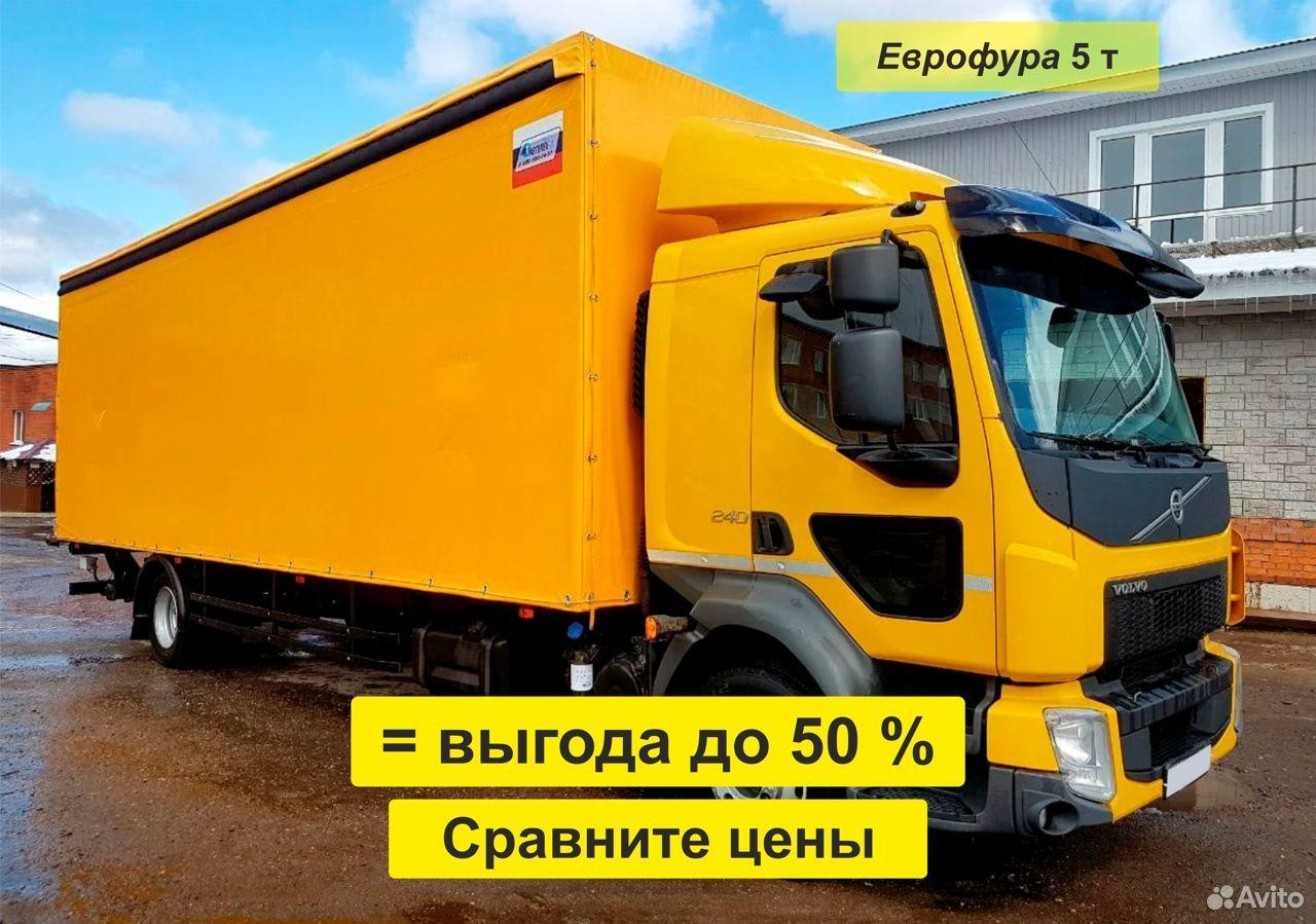 Грузоперевозки перевозка 1 2 3 5 10 20 тонн груза  89292756870 купить 4