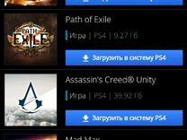 Sony PlayStation 4 Игры