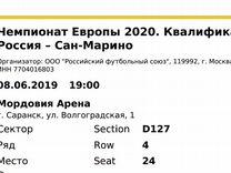 Билеты на матч Россия-Сан Марино 8 июня Саранск