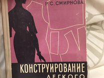 М.А. Евтушенко, Р.С. Смирнова конструирование лёгк