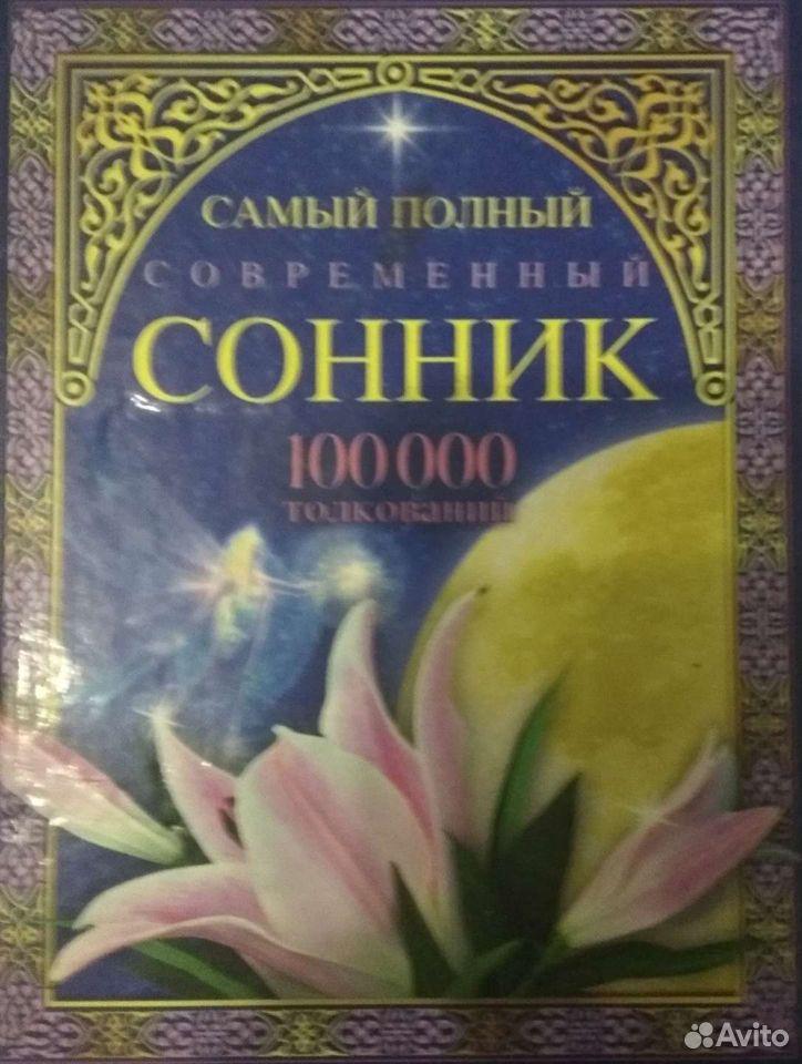 Книга Сонник  89045397020 купить 1