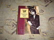 Ценная книга о рок-группе кино