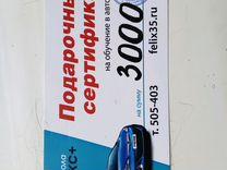 Подарочный сертификат на обучение в автошколе Фели