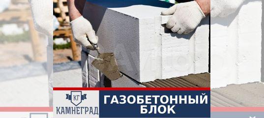 Газосиликатный блок купить в Нижегородской области   Товары для дома и дачи   Авито
