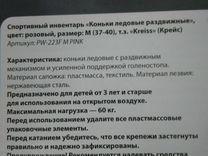 Новые раздвижные коньки Kreiss 37-40