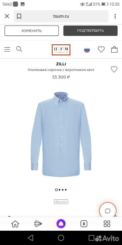 Сорочка Zilli  89136601695 купить 6