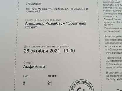Билеты на концерт Розенбаума