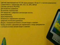 ЖК-монитор со встроенным DVD-проигрывателем