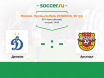 Билеты на Динамо-Арсенал(Тула)