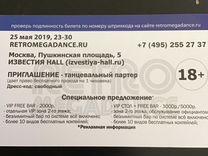 Билеты на ретромегаденс